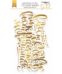 Ацетатные высеченные слова c фольгированием (Gold) 12шт   @