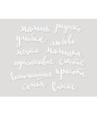 Ацетатные высеченные слова c фольгированием