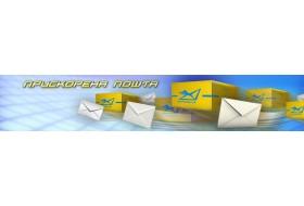 Ускоренная почта !!!